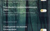 Почему не приходят СМС на xiaomi?