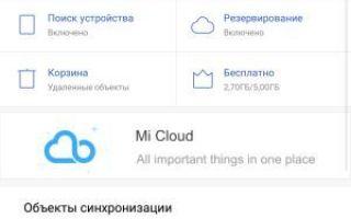Как зайти с компьютера в mi cloud xiaomi?