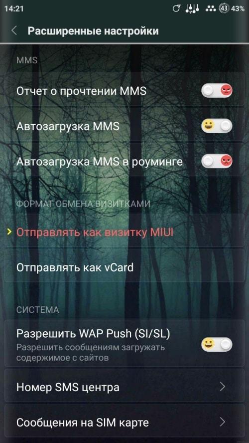 Не приходят СМС xiaomi и не отправляются — почему и что делать