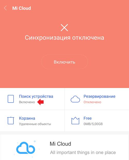 Как заблокировать телефон xiaomi если украли или потерял через интернет