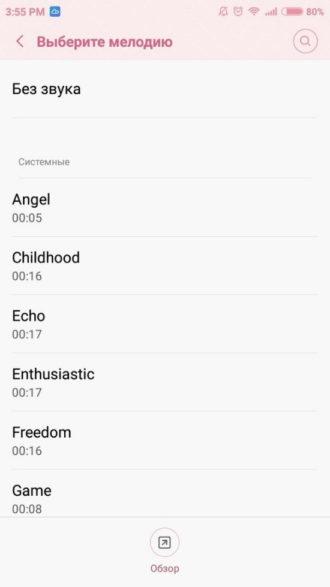 Как поставить мелодию на звонок на xiaomi - инструкция + zedge