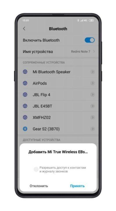 Как подключить bluetooth-наушники к телефону xiaomi - инструкция
