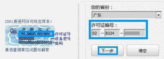 Проверка подлинности всех устройств xiaomi и redmi - инструкция