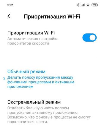 Как увеличить скорость интернета на xiaomi - мобильная сеть и wi-fi