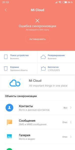 mi cloud xiaomi — что это такое и как зайти с компьютера